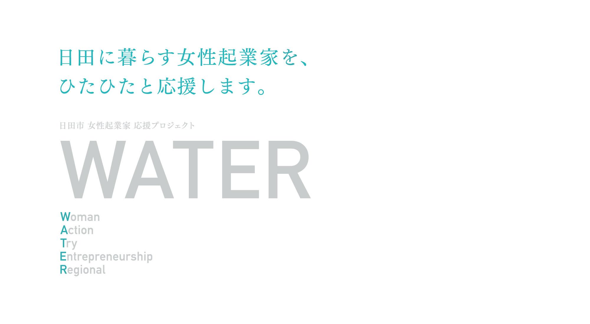 日田に暮らす女性起業家を、ひたひたと応援します。 日田市 女性起業家 応援プロジェクト WATER
