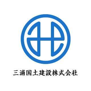 三浦国土建設株式会社