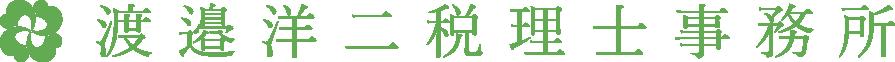 渡邉洋二税理士事務所