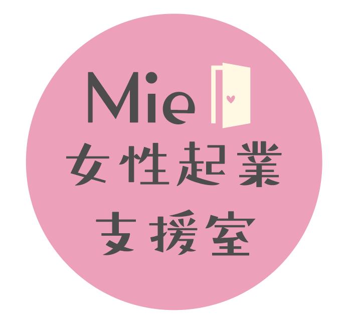 Mie 女性起業支援室