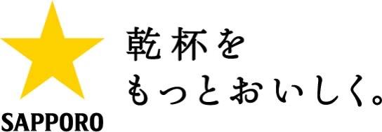 サッポロビール株式会社 九州本部 大分支社