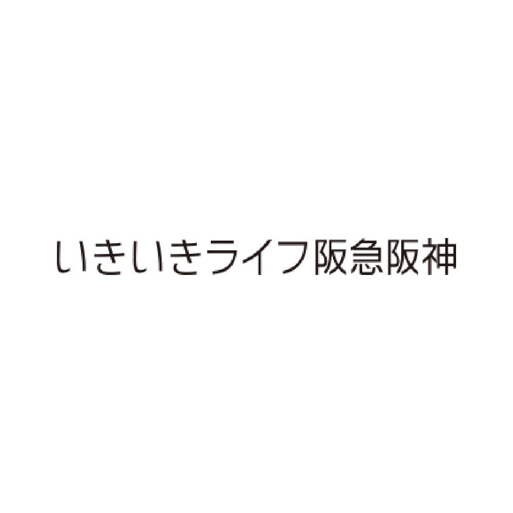 株式会社いきいきライフ阪急阪神