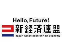 一般社団法人新経済連盟