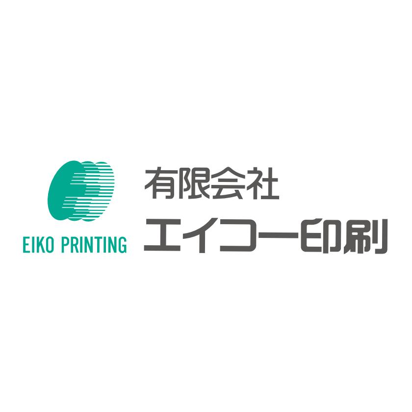 有限会社エイコー印刷