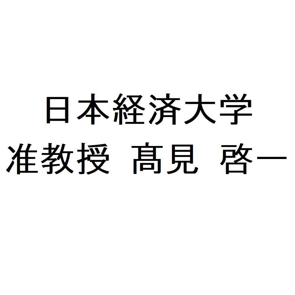 日本経済大学 髙見 啓一