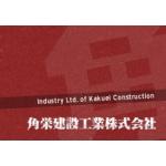 角栄建設工業 株式会社