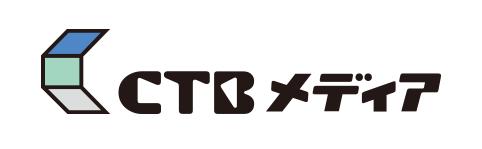 CTBメディア