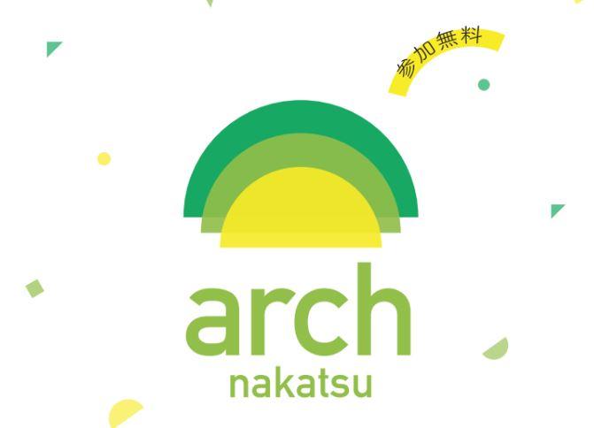 中津市女性起業家応援プロジェクト「arch」