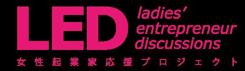 九州女性起業家応援プロジェクトLED九州2019