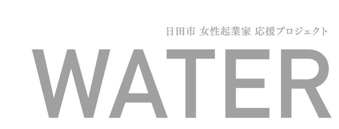 日田市女性起業家応援プロジェクト「WATER」