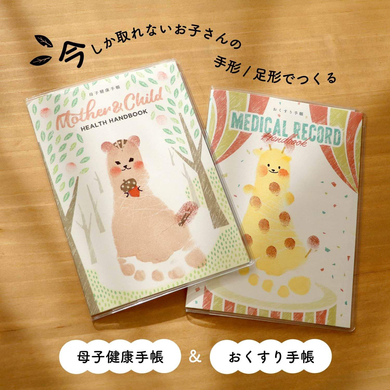 手形アート手帳カバー