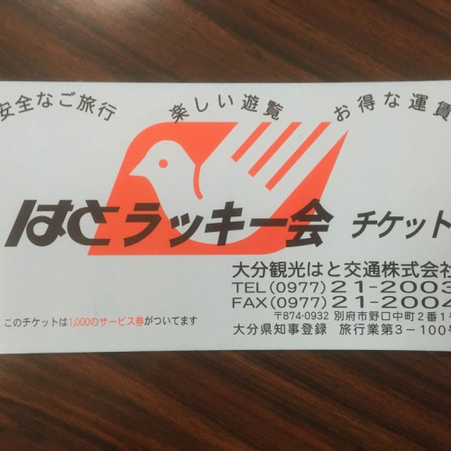 1800円分タクシーチケット