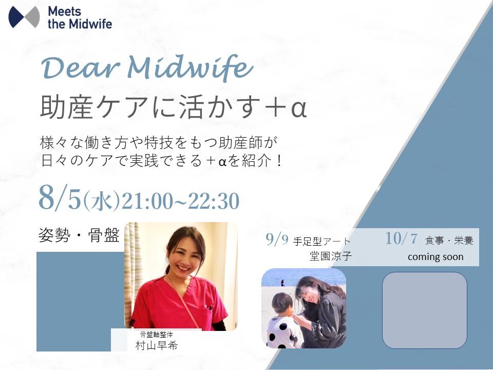 イベント参加チケット【8月5日 Dear Midwife】