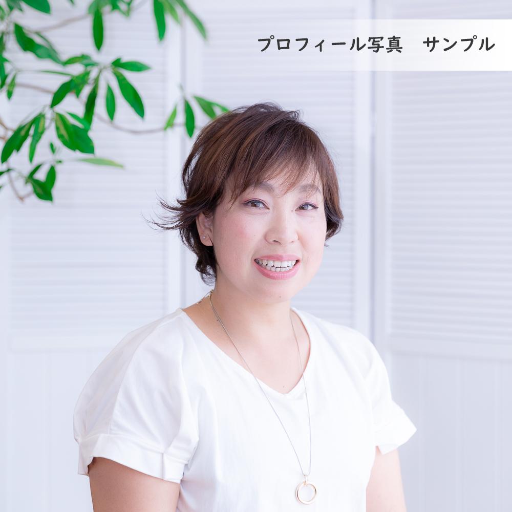 【体験】コマーシャルフォト(プロフィール写真・商品写真・店舗写真)