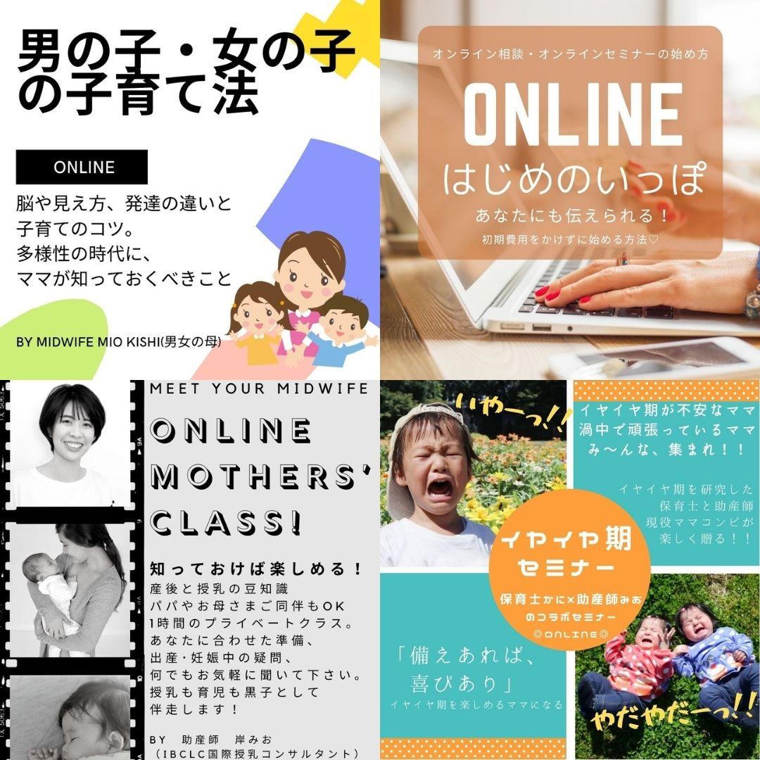 オンラインセミナー(男女子育て法、イヤイヤ期、母親学級、オンラインはじめのいっぽなど、1セミナー1コインです)