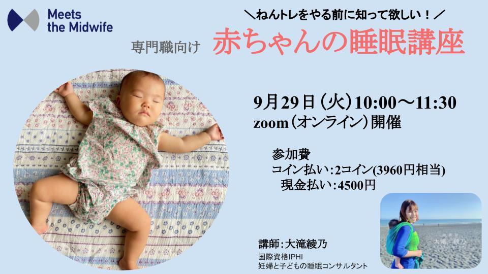 イベント参加チケット【9/29 赤ちゃんの睡眠講座】