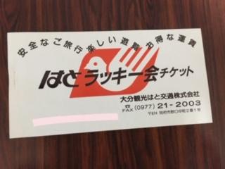5400円分のタクシーチケット