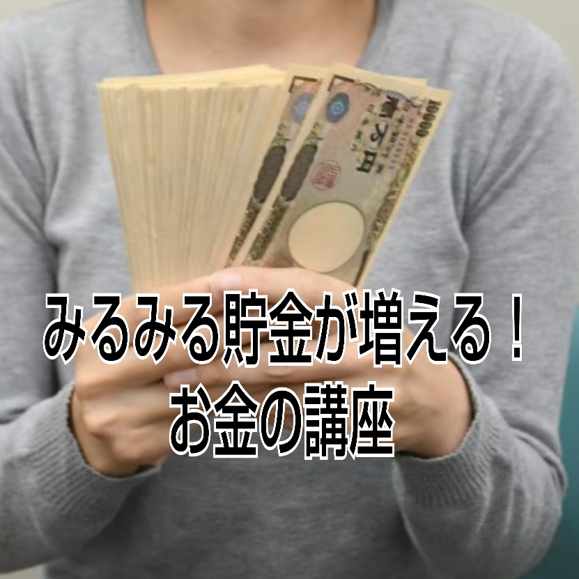 ☆みるみる貯金が増える!お金講座☆【120分】