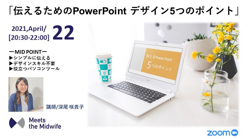 【4/22開催】伝えるためのPowerPoint デザイン5つのポイント