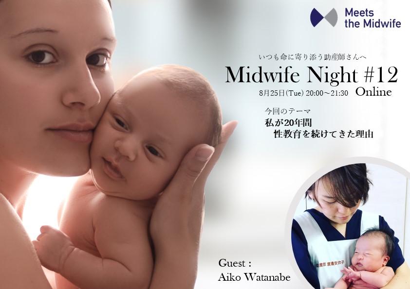 イベント参加チケット【8月25日 Midwife Night】