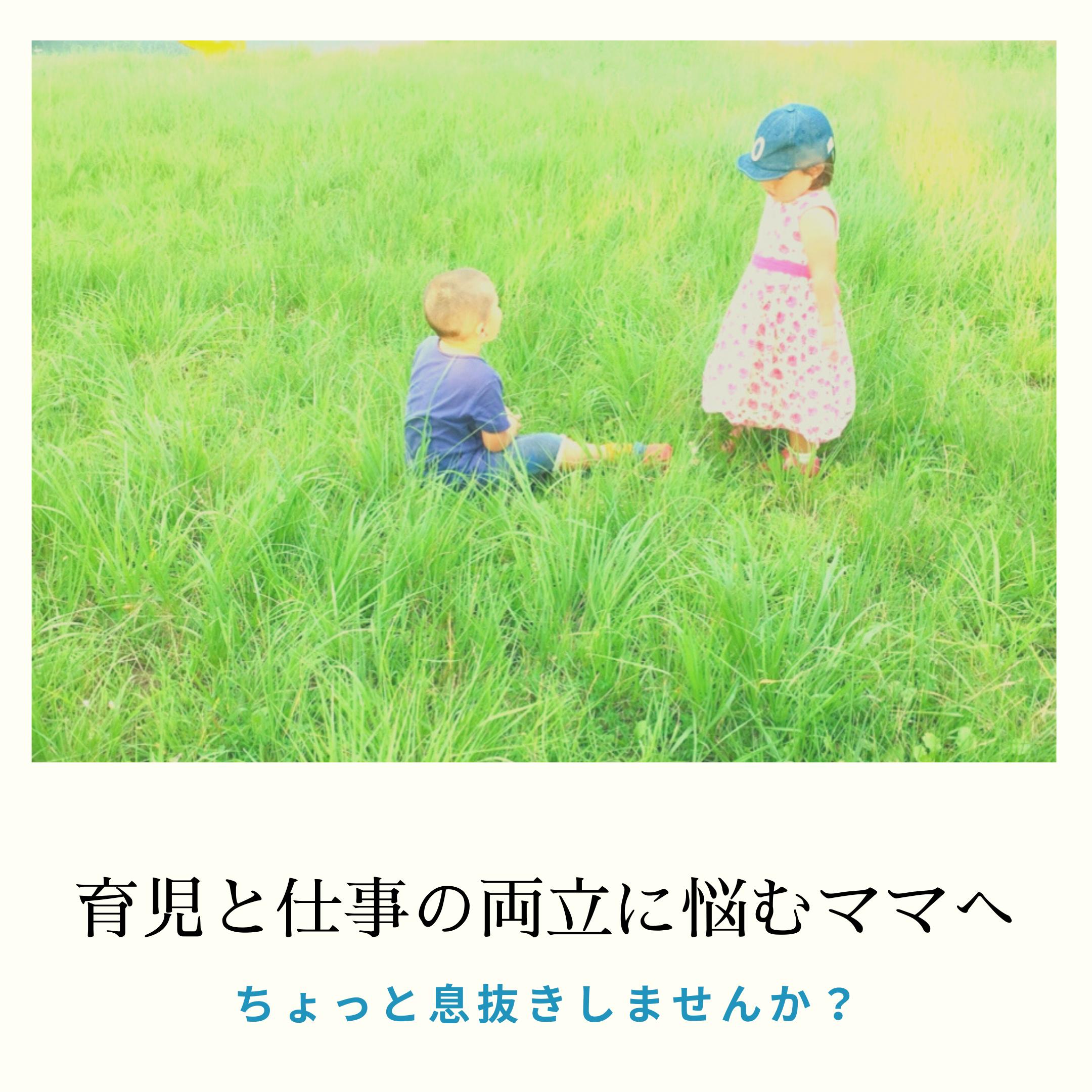 ◆◆仕事をしながら育児をしている方向け◆◆オンライン相談