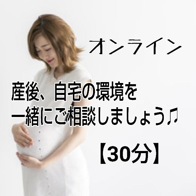オンラインで産後の自宅の環境をご相談しましょう!
