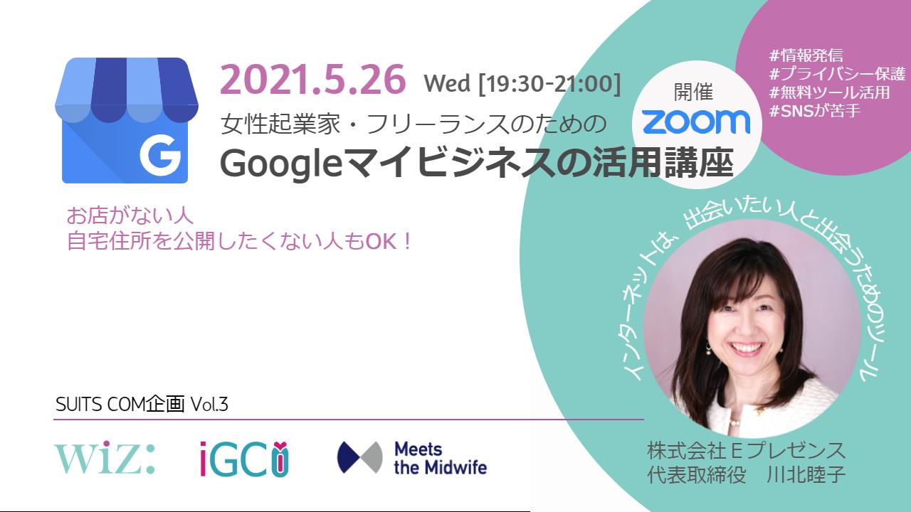 参加チケット:女性起業家・フリーランスのためのGoogleマイビジネスの活用講座