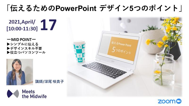 【4/17開催】伝えるためのPowerPoint デザイン5つのポイント