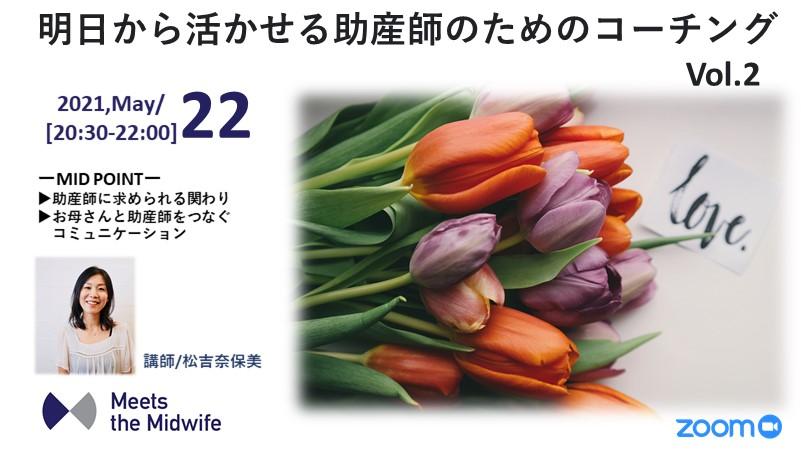 【5/22開催】明日から活かせる助産師のためのコーチングVol.2
