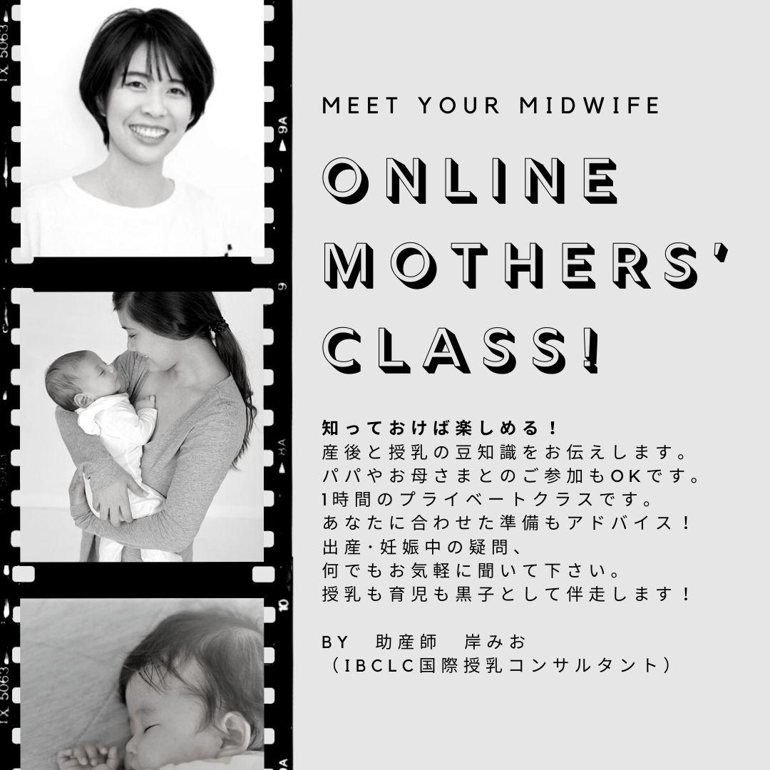 オンライン母親(両親)学級