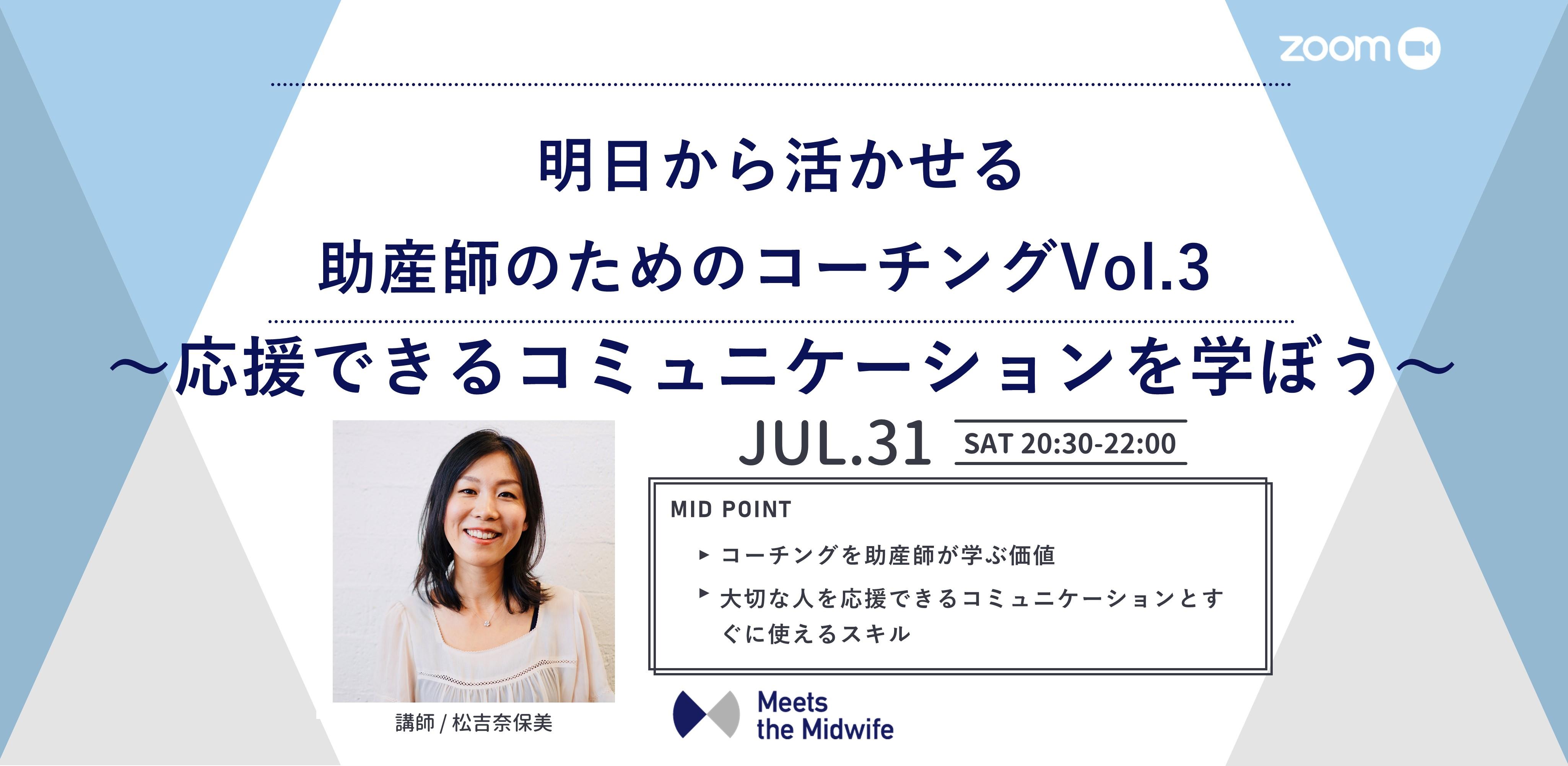 明日から活かせる助産師のためのコーチングVol.3 ~応援できるコミュニケーションを学ぼう~