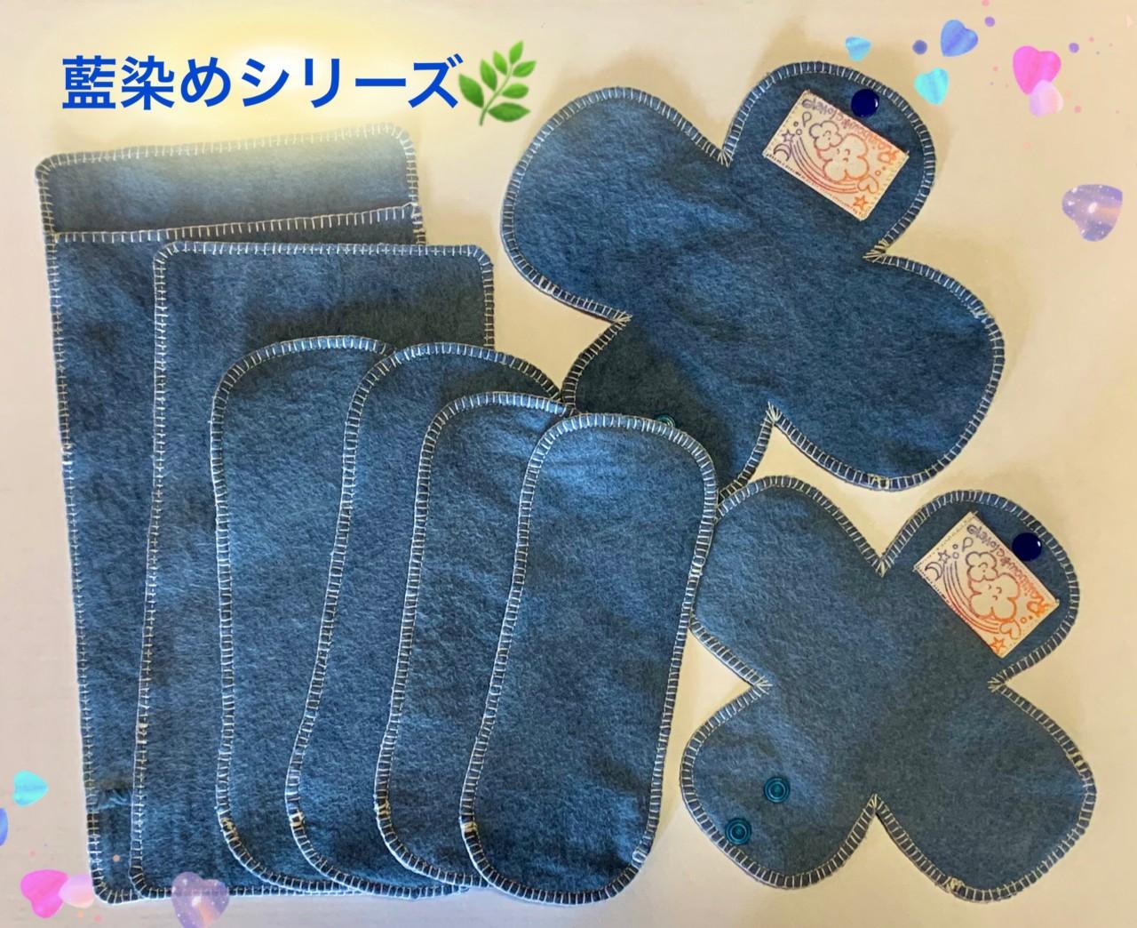 ●Rainbow*clove布ナプキン 温活藍染めパッド【Sサイズ】