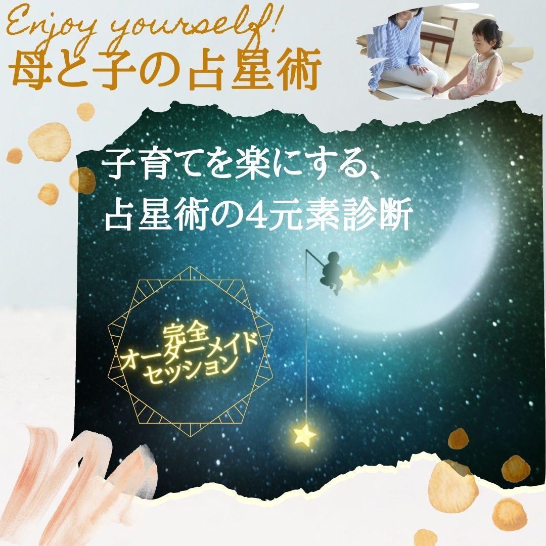 子育てや起業を楽にする占星術4元素診断