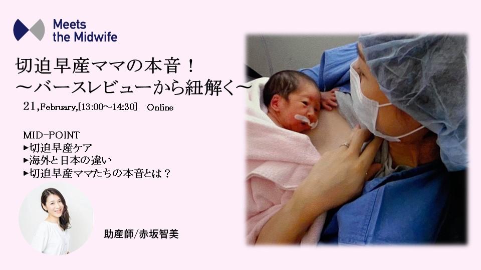 切迫早産ママの本音!〜バースレビューから紐解く〜