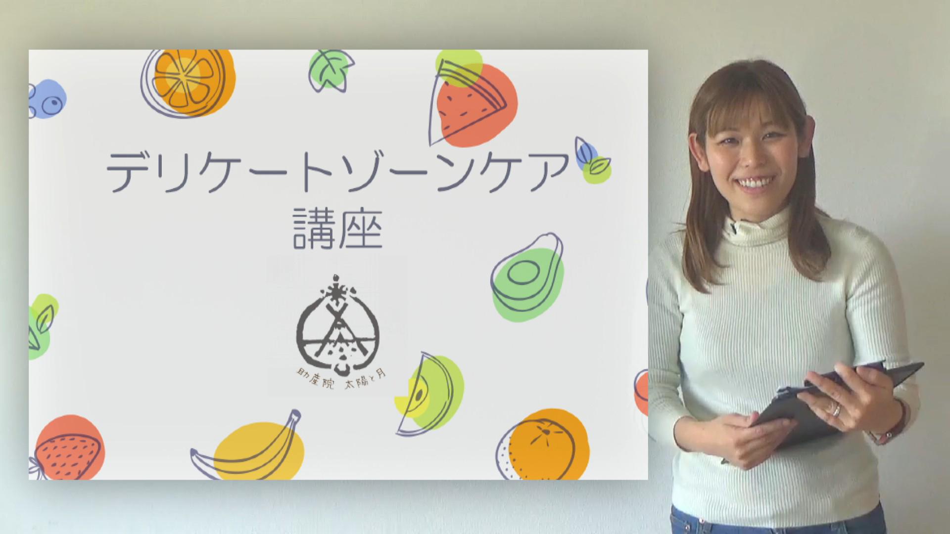 【動画講座】デリケートゾーンケア講座
