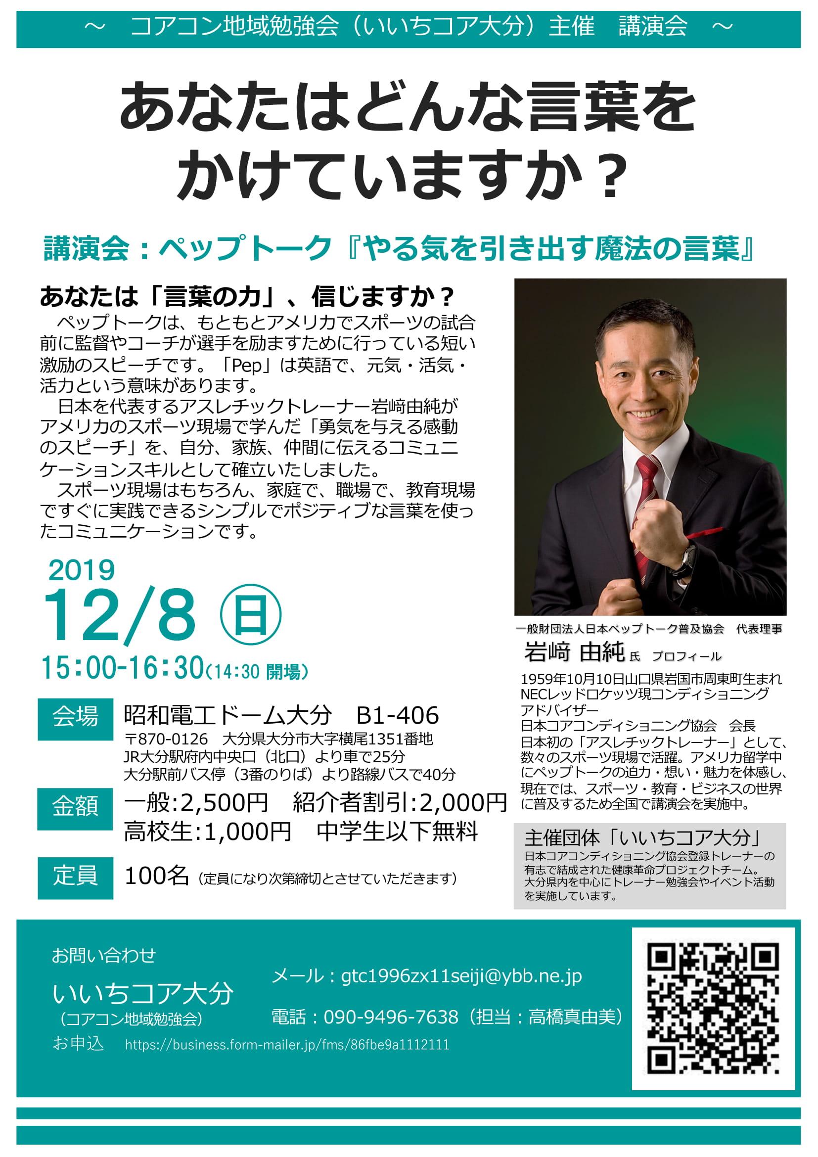 12/8(日)ペップトーク講演会 一般(紹介者割引)チケット