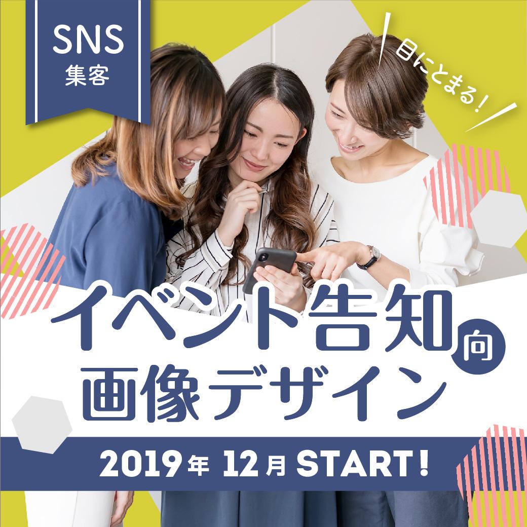 【SNS集客】イベント告知向け画像デザイン