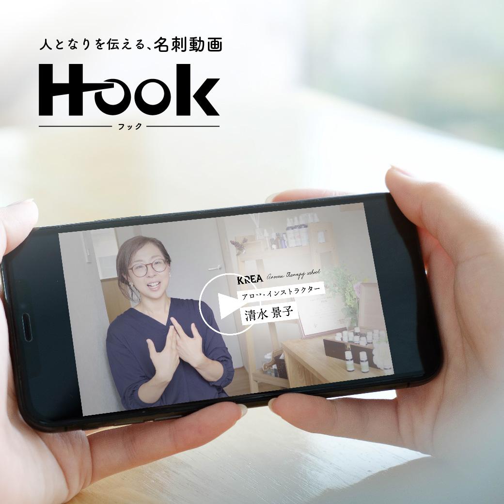 【3月末出品終了】残り2枠!名刺動画Hook(フック)ライトプラン
