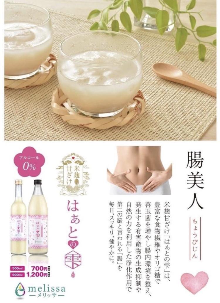 大人気!はぁとの雫~オリジナル甘酒