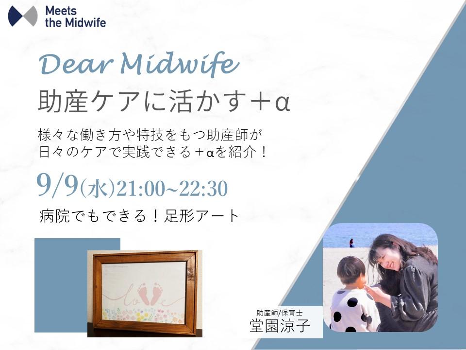 イベント参加チケット【9月9日 Dear Midwife】