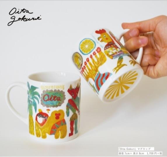 (株)ヒロセ × ザ・キャビンカンパニー  オリジナル陶器 「Oita-Gokuri」