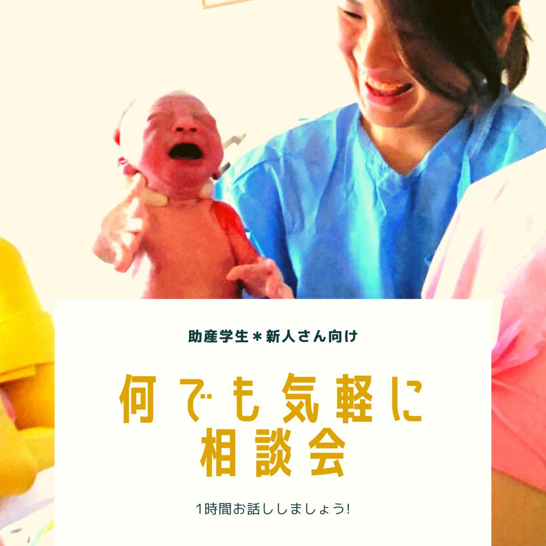 【オンライン個別】助産学生・新人助産師さん向け個別相談