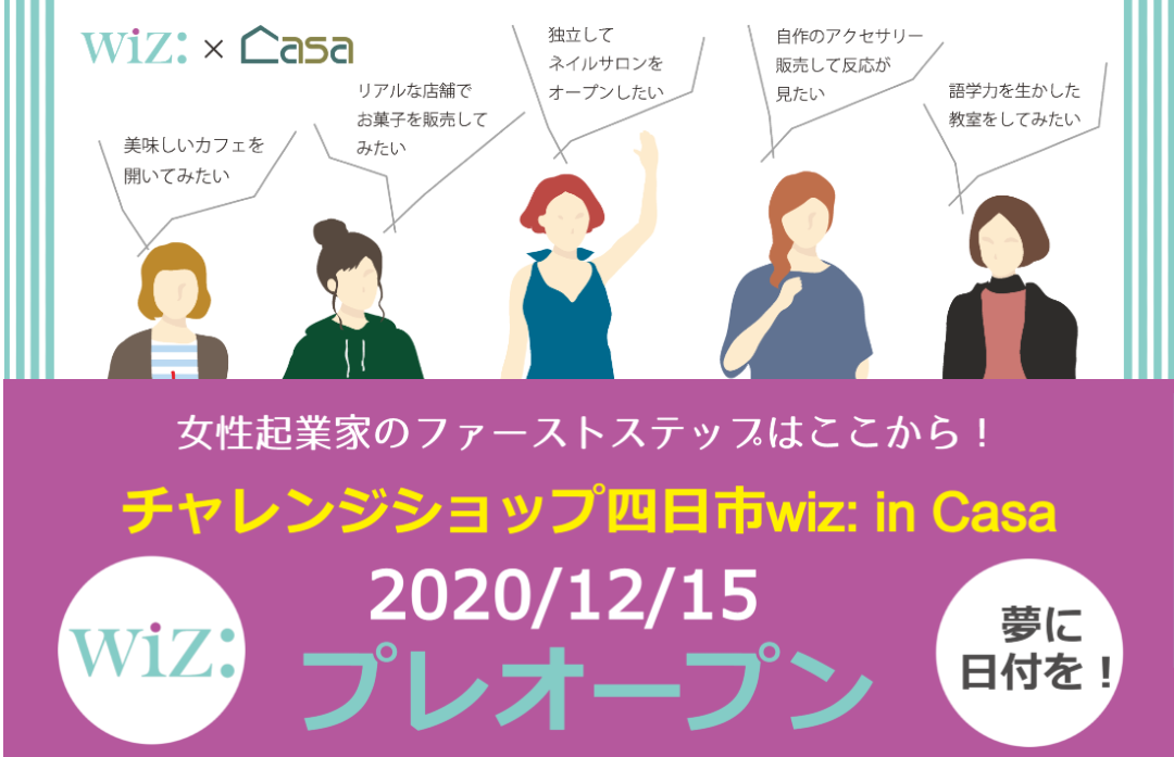 2020/12/15チャレンジショップ四日市wiz: in Casaプレオープン