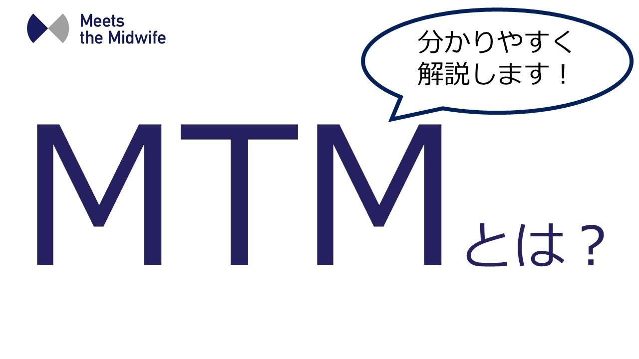 MTMの使い方レクチャー動画配信中!