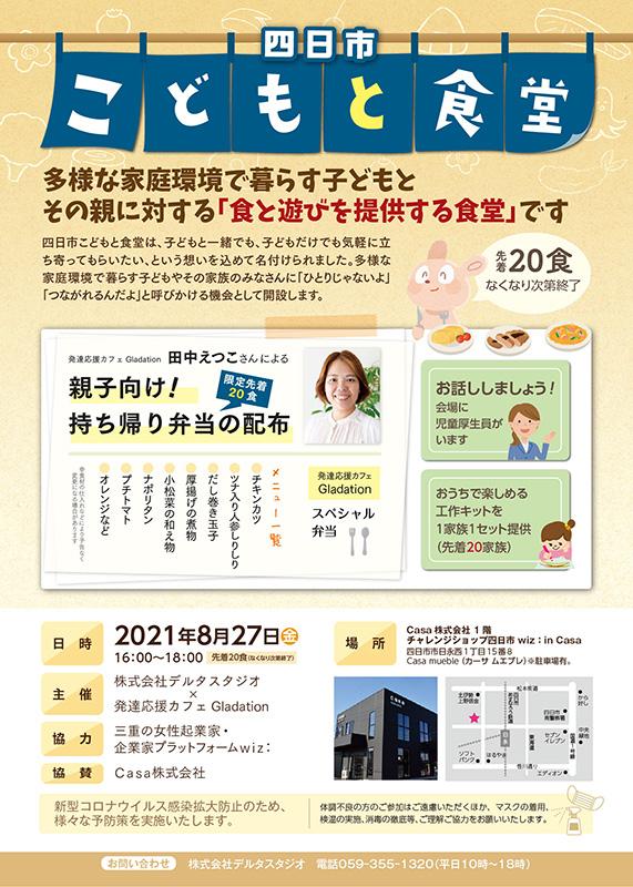 2021/8/27「四日市こどもと食堂」をチャレンジショップ四日市にて開催します!