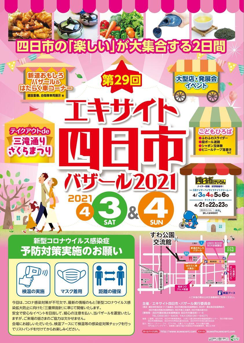 【4/3,4開催!】エキサイト四日市バザール2021にメンバーも出店!