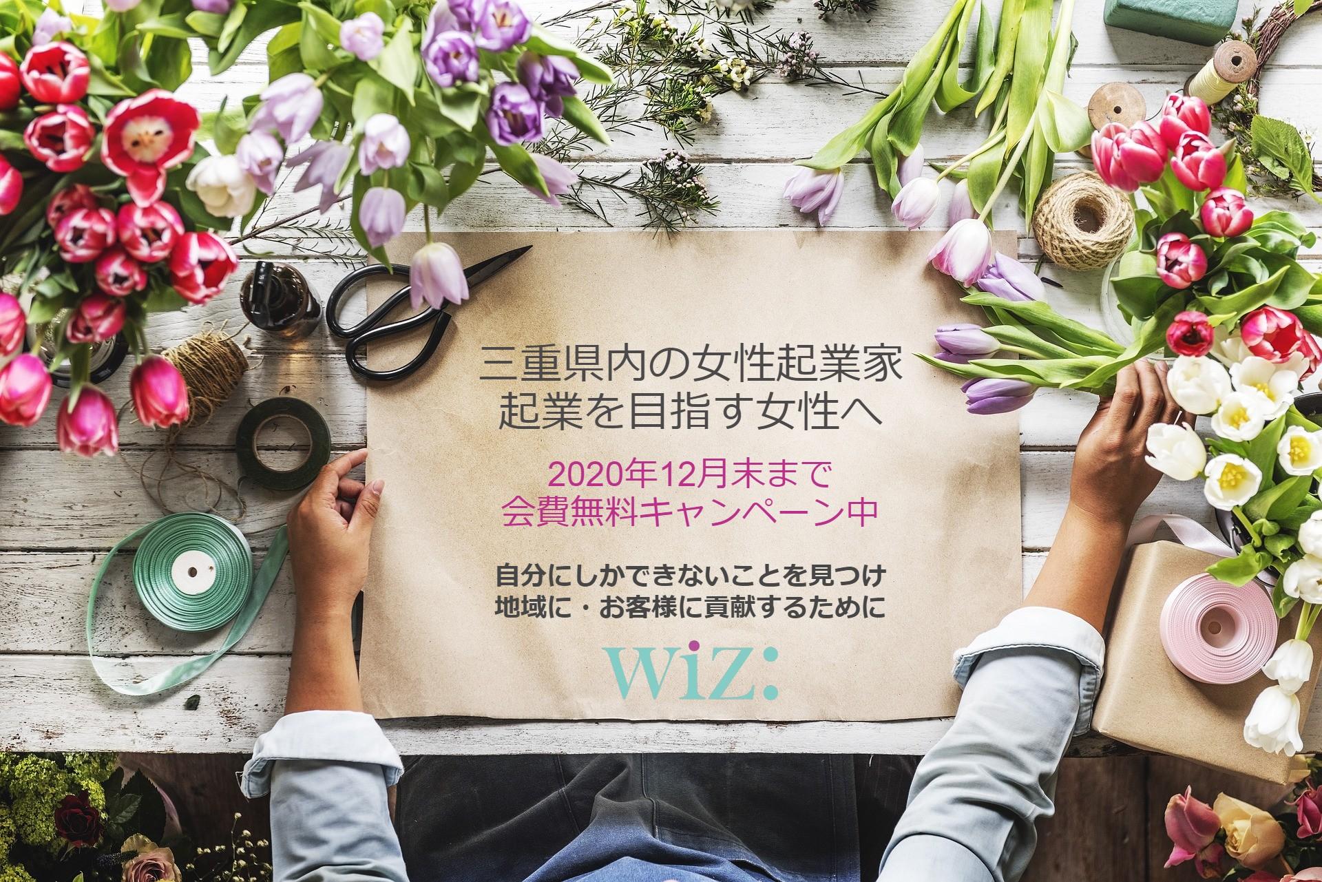 2020年12月末まで会費無料キャンペーン【1,800円/月コイン付♪】