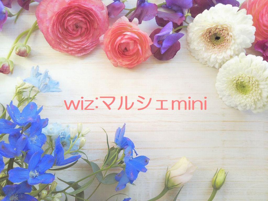 wiz:マルシェmini出店者募集
