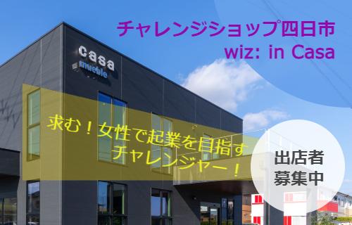 チャレンジショップ四日市wiz: in Casa出店者募集