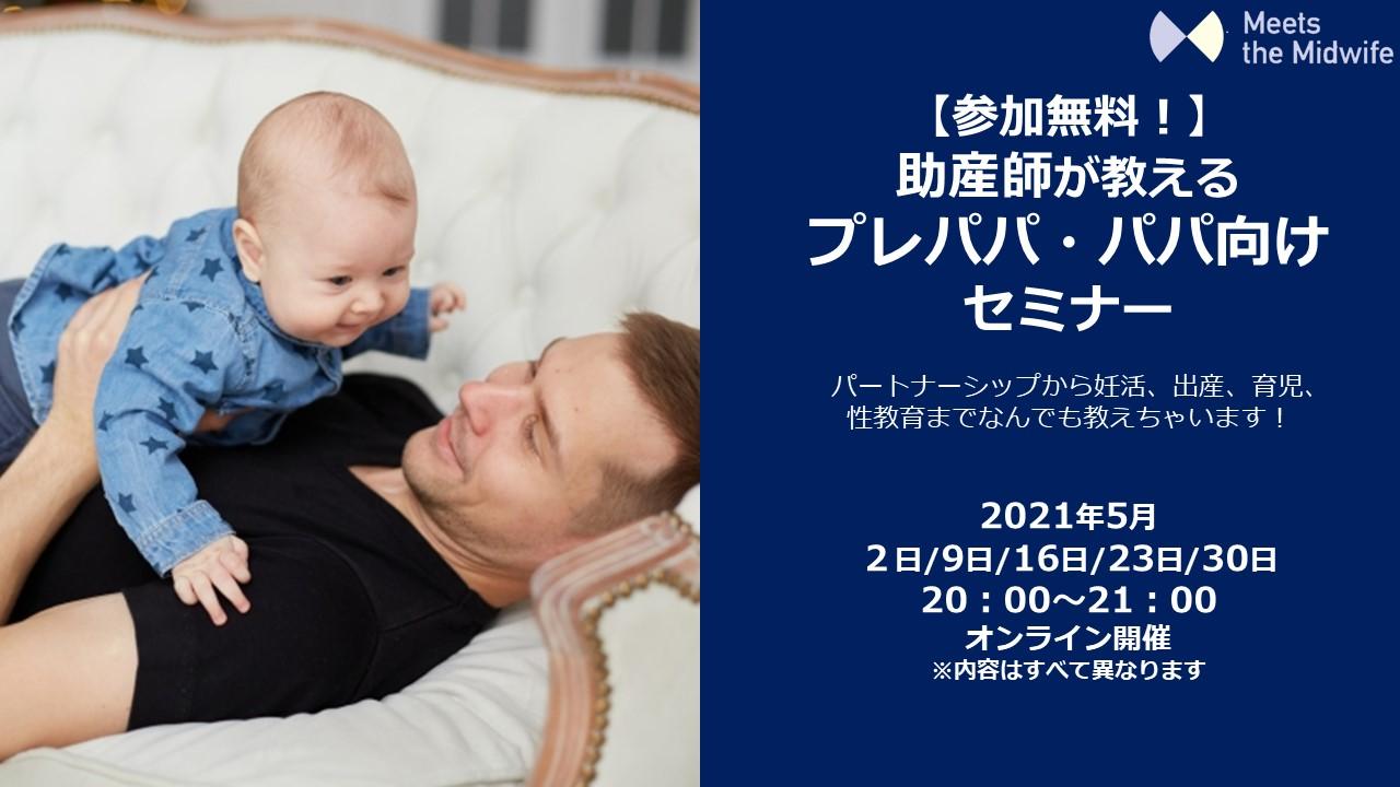 ◆「実は女性より多い!?男性の産後うつを救う育児支援プロジェクト」開始!!◆